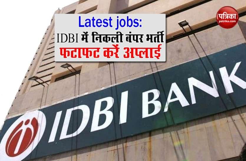 IDBI Bank Executive Recruitment 2021: 920 एग्जीक्यूटिव के पदों पर निकली भर्ती, 18 अगस्त तक करें आवेदन