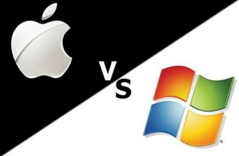 Apple vs. Microsoft: Apple चाहता है कंपनियां चुने Mac को, ना कि Windows को, जानिए कारण