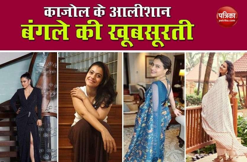 Kajol Net Worth : 12वीं पास काजोल बेहिसाब करोड़ों की संपत्ति मालिक है, एक फिल्म के लिए लेती हैं इतनी फीस