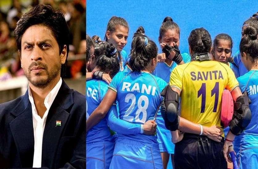 Tokyo Olympics: महिला हॉकी टीम की हार पर शाहरुख खान बोले- दिल टूटा है लेकिन...