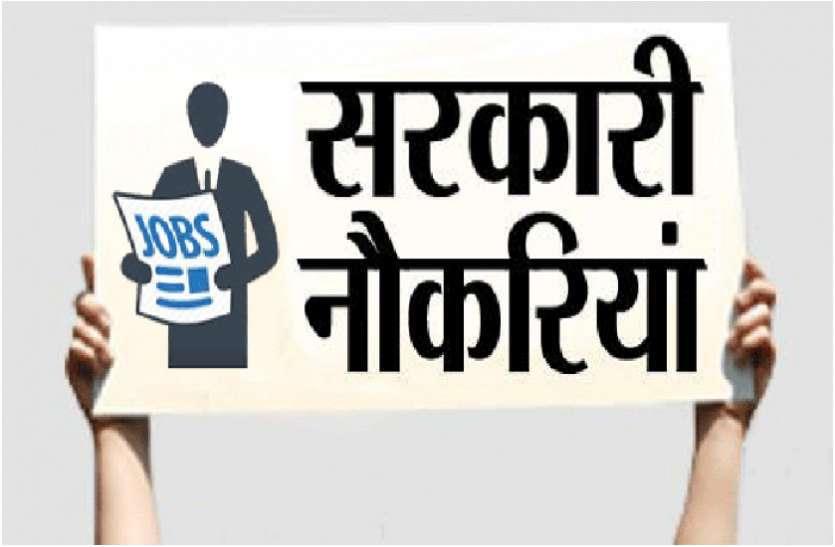 Job in Chhattisgarh: स्वास्थ्य विभाग में 1715 पदों पर होगी डॉक्टरों की भर्ती, CGPSC के जरिए भरे जाएंगे पद