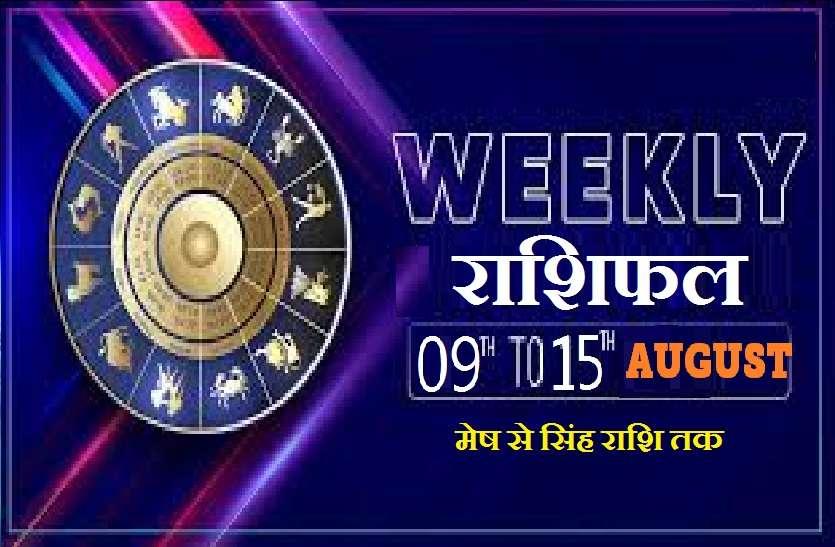 Weekly Astrology: कैसा रहेगा मेष से सिंह राशि तक के लिए 09 अगस्त 2021 से 15 अगस्त 2021 का समय