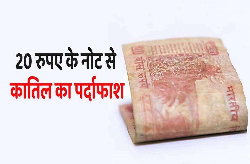 20 रुपए के नोट से कातिल का पर्दाफाश, गुटखा के लिए हुई थी बुजुर्ग महिला की हत्या