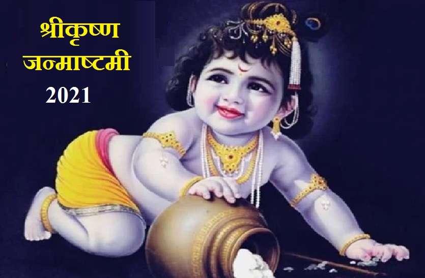 Shri krishna janmastmi