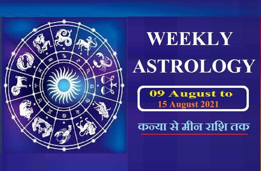 Weekly Horoscope: कन्या राशि से मीन राशि वालों तक के लिए कैसा रहेगा 09 अगस्त  से 15 अगस्त 2021 तक का सप्ताह