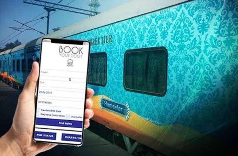 Indian Railways ने बदला निमय, अब टिकट करते समय ध्यान रखना होगा खास कोड, वरना नहीं मिलेगी सीट