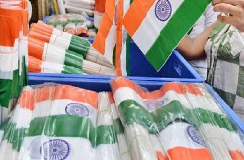 Independence Day: प्लास्टिक से बने राष्ट्रीय ध्वज के इस्तेमाल को लेकर केंद्र सख्त, राज्यों को दिया अहम निर्देश