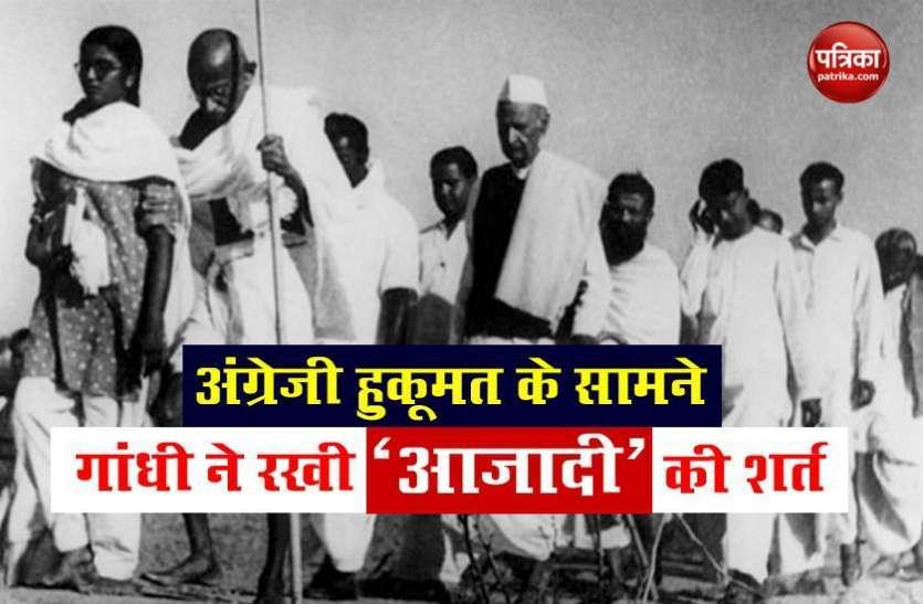 Quit India Movement: इन भारतीय संगठनों ने किया था आंदोलन का विरोध, जानिए क्या थी वजह