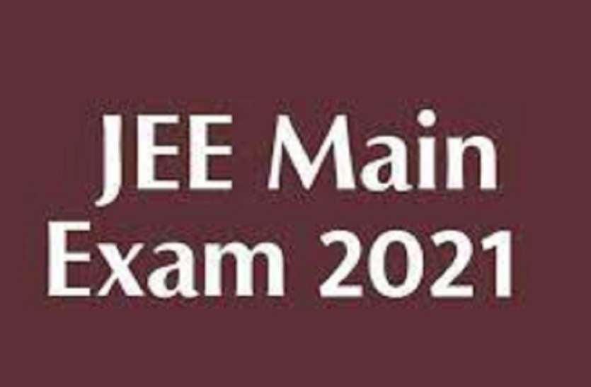 JEE Main 2021: सेशन 4 के लिए NTA ने फिर खोली Application Window, ऐसे करें आवेदन
