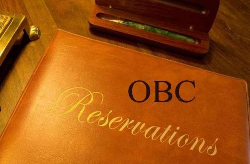 OBC reservation bill : क्या आप जानते हैं ओबीसी आरक्षण की शुरुआत किसने की?