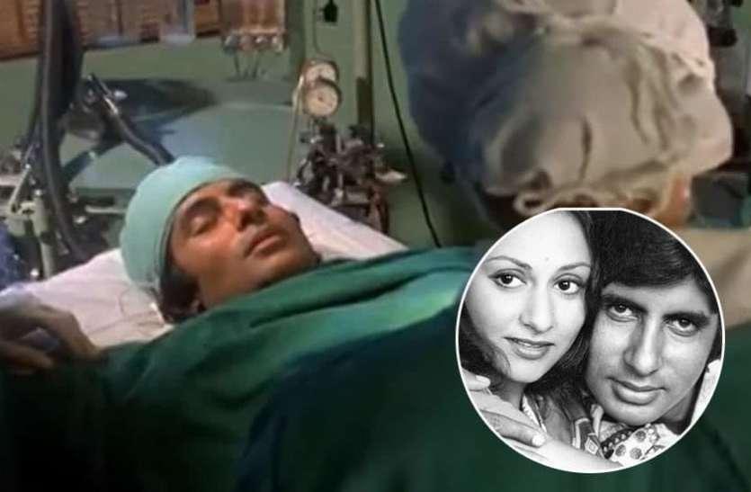 जब अमिताभ बच्चन को डॉक्टरों ने मान लिया था डेड, लेकिन फिर आईसीयू में हुआ चमत्कार