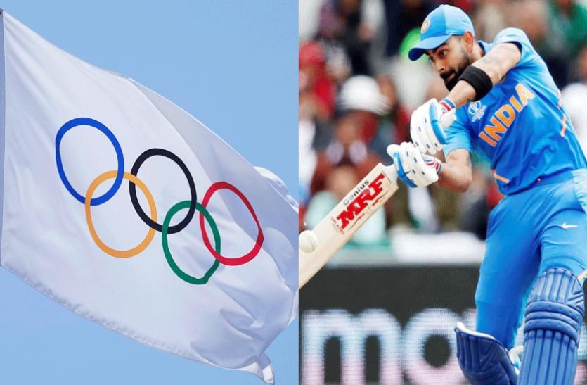 अब ओलंपिक खेलों में शामिल किया जा सकता है क्रिकेट, आईसीसी ने की तैयारी
