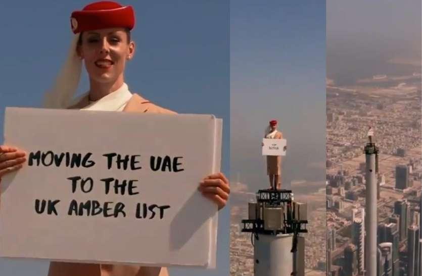 एयरलाइंस के विज्ञापन के लिए महिला ने बुर्ज खलीफा के टॉप पर किया स्टंट, सोशल मीडिया पर छाया वीडियो