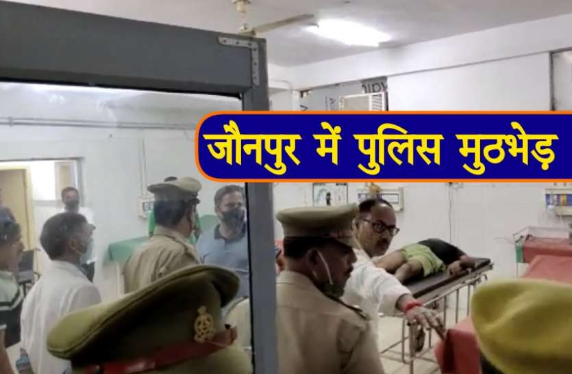 Jaunpur Encounter: मुठभेड़ में मारे गए दो बदमाश, कुछ ही घंटे पहले जौनपुर में एटीएम गार्ड की हत्या कर भागे थे