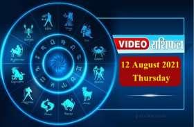 Astrology video : गुरुवार के दिन किसे क्या मिलेगा? यहां देखें