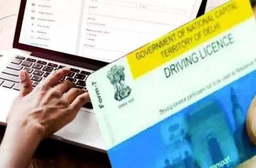 Delhi: अब घर बैठे पाएं ड्राइविंग लाइसेंस-आरसी, फेसलेस ट्रांसपोर्ट सर्विस का उठाएं फायदा