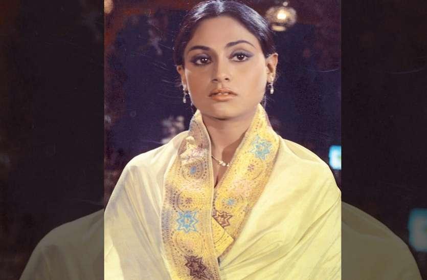 जब रेप सीन करने से जया बच्चन ने कर दिया था मना, बोली थीं- 'मैं अपने कपड़े नहीं फाड़ने दूंंगी'