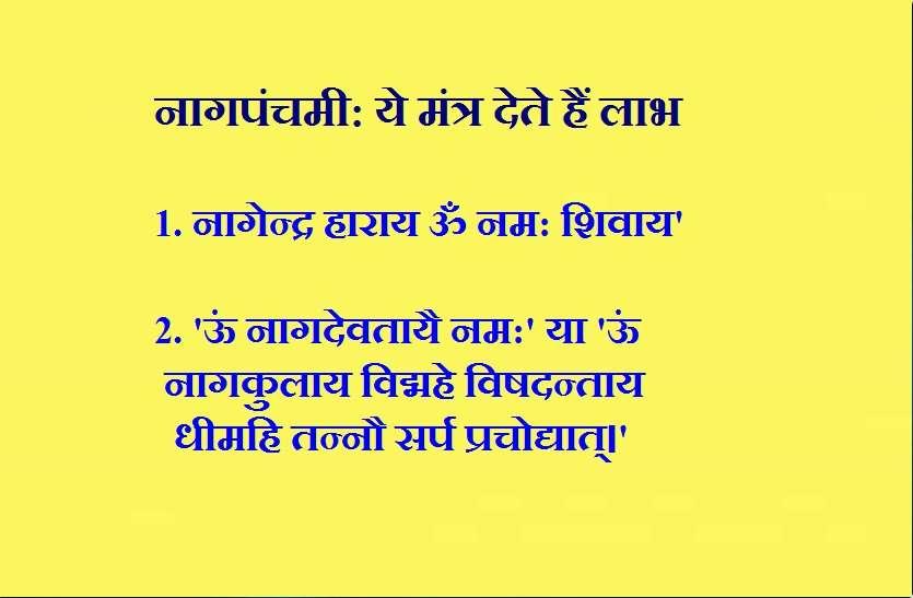 nag panchami mantra
