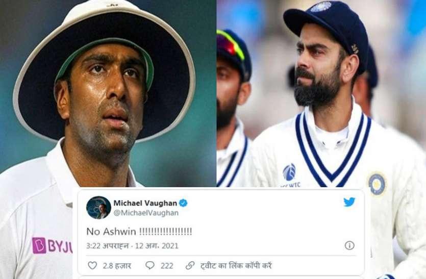 IND VS ENG: दूसरे टेस्ट के शुरू होते ही कोहली पर भड़के दिग्गज और फैंस, कप्तानी छोड़ने की उठी मांग, ट्वीट्स में जानें किसने क्या कहा?