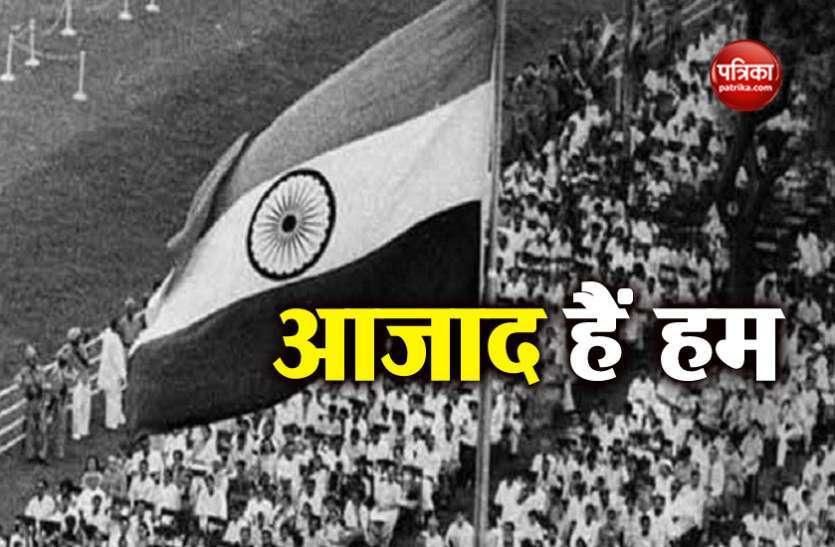 Independence Day 2021: यहां पर 15 अगस्त के 10 दिन बाद फहराया गया था 'तिरंगा झंडा'