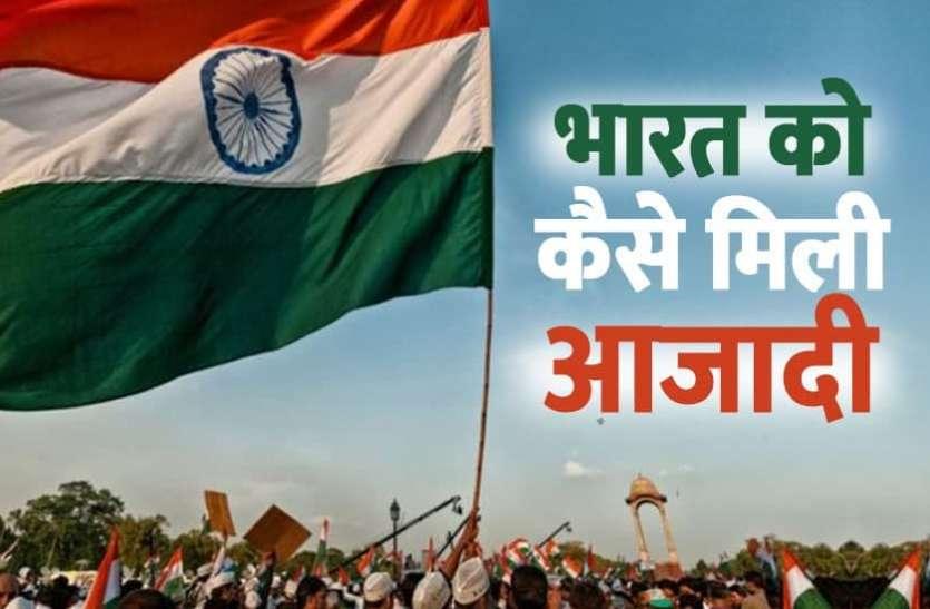 Independence Day 2021 : भारत को कैसे मिली आजादी, जानिए स्वतंत्रता दिवस का इतिहास
