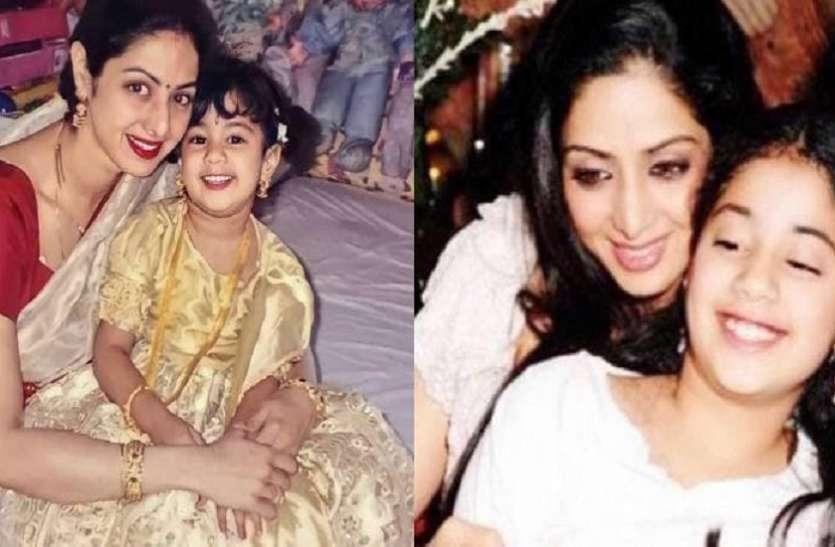 मां श्रीदेवी के बर्थडे पर जान्हवी ने शेयर की पुरानी तस्वीर, बेटी का हाथ थामे वायरल हुआ वीडियो