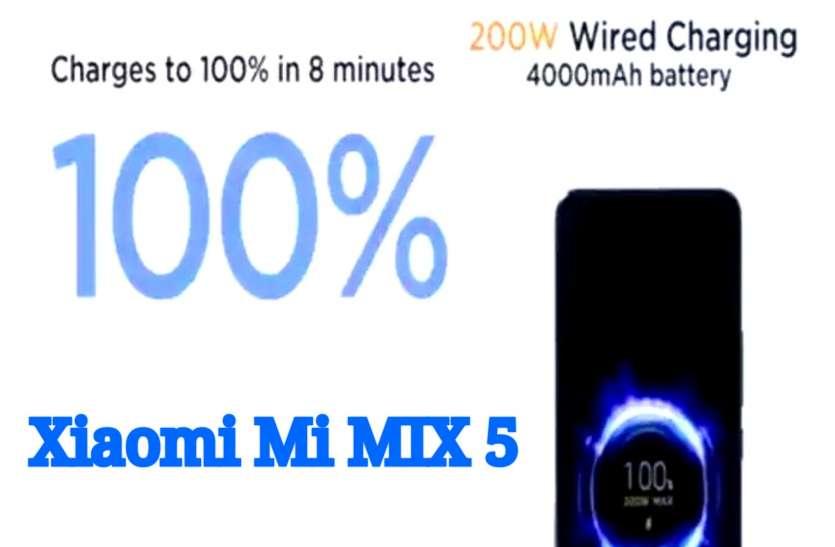 Xiaomi Mi MIX 5: शाओमी के नए फोन में 8 मिनट में 100% होगी बैट्री