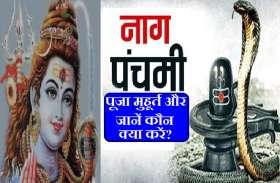 Nag Panchami  2021 : इस नाग पंचमी पर किस समय बन रहा है कौन सा शुभ योग और जानें पूजा का शुभ समय