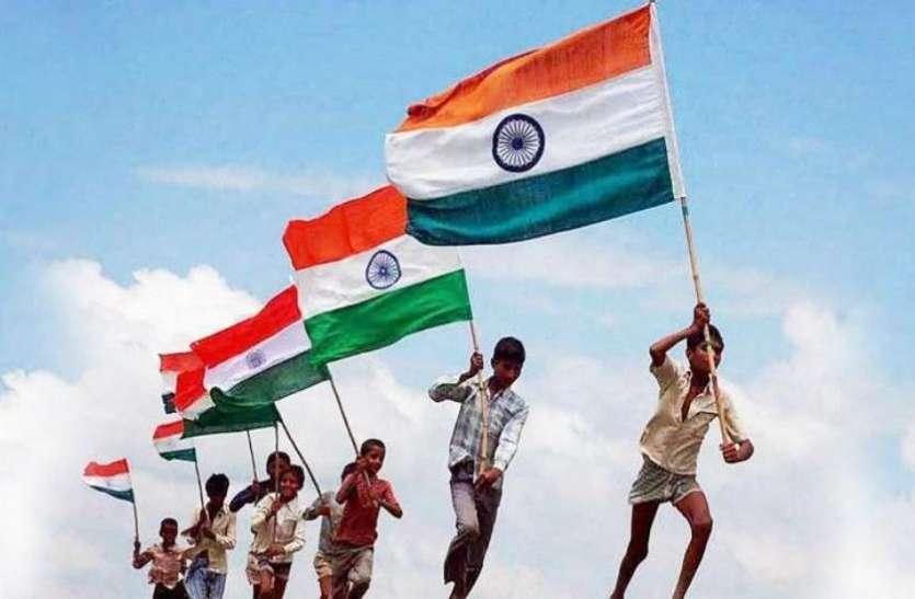 75th Independence Day: विजयी विश्व तिरंगा प्यारा.. झंडा ऊंचा रहे हमारा, जानिए इससे जुड़ी कुछ खास बातें