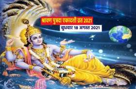 Putrada Ekadashi 2021: सावन पुत्रदा एकादशी व्रत 2021 का शुभ समय व पूजा विधि और नियम