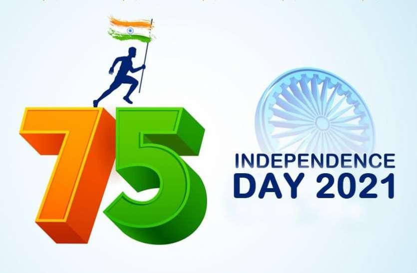 Independence Day 2021: Wishes In Hindi English, Status Wallpaper - Independence  Day 2021: आजादी की 75वीं वर्षगांठ पर परिजनों, दोस्तों को भेजें देशभक्ति से  भरे ये खास मैसेज | Patrika News