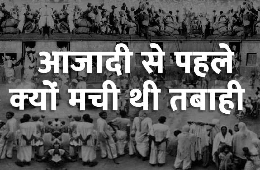 Independence Day 2021: आजादी से पहले क्यों मची थी तबाही, लाखों लोगों ने गंवाई जान, करोड़ों हुए थे बेघर