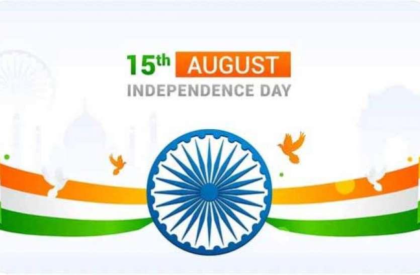 Essay on independence day :  स्वतंत्रता दिवस पर छात्र ऐसे तैयार करें प्रभावशाली निबंध