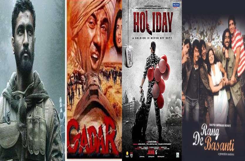 Happy Independence Day 2021 : देशभक्ति से लबरेज कर देंगे बॉलीवुड फिल्मों के ये 10 डायलॉग