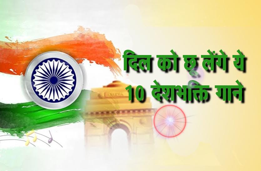 Happy Independence Day 2021: इन गानों को सुनकर आपके अंदर भी जाग उठेगा देशभक्ति का जुनून