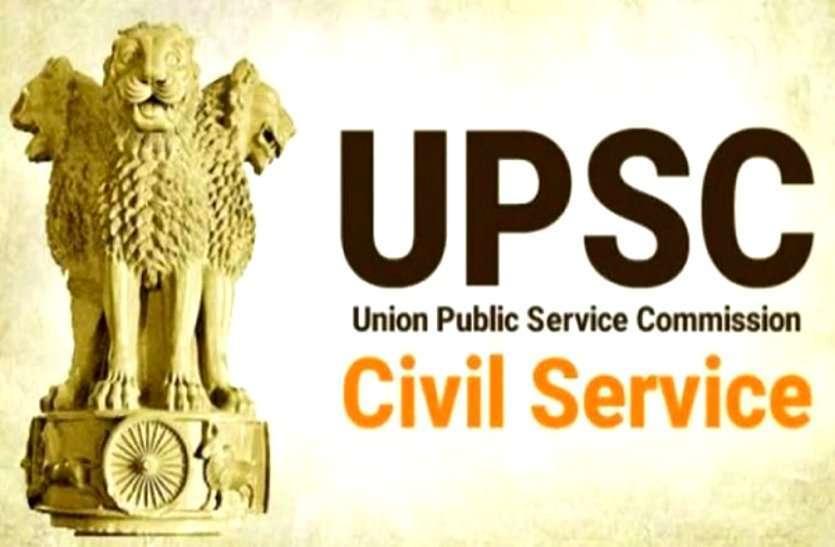 UPSC Exam calender 2022: आयोग ने जारी किए एग्जाम कैलेंडर, इस तारीख को होगी परीक्षा
