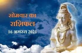 Horoscope 16 August 2021 : भगवान शिव की कृपा से 7 राशिवालों की चमकेगी किस्मत, जानें कैसा रहेगा आपका सावन का आखिरी सोमवार?