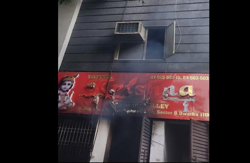 दिल्ली में द्वारका सेक्टर 8 के होटल में लगी आग, दो लोगों की मौत