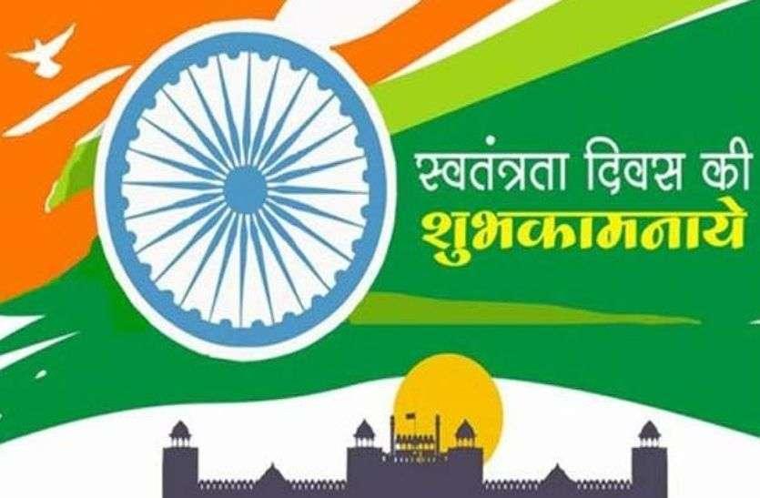 Happy Independence Day 2021 Wishes: स्वतंत्रता दिवस पर अपने प्रियजनों को दें इस तरह शुभकामनाएं