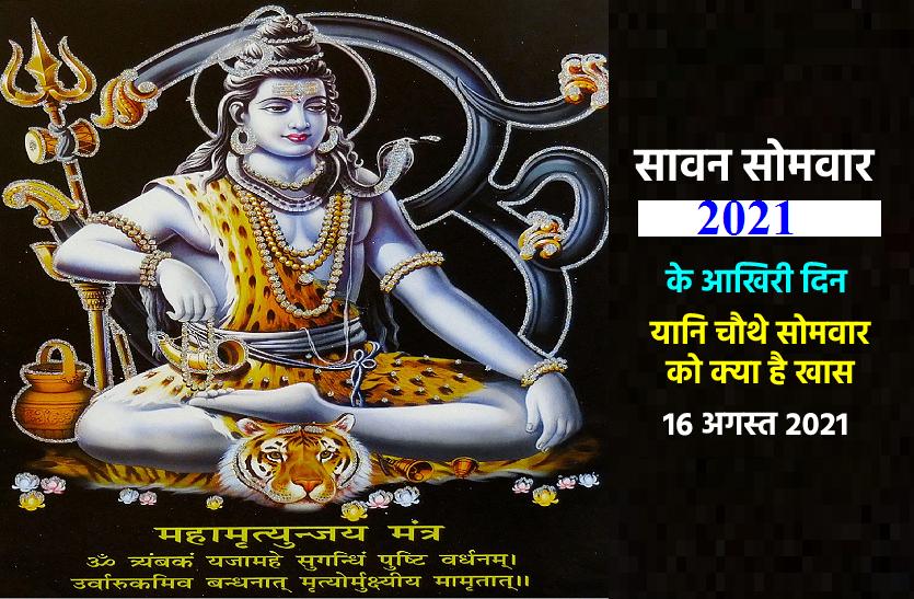 Sawan Somwar 2021: सावन के आखिरी सोमवार 16 अगस्त को क्या है खास और जानें इस दिन का शुभ व अशुभ समय