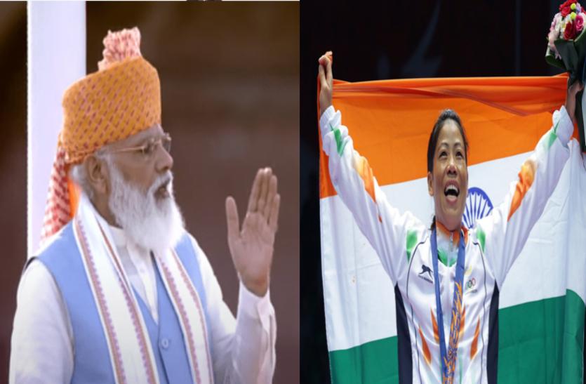 Independence day 2021: पीएम मोदी ने बजाई तालियां तो मैरी कॉम बोलीं-बड़ी बात है, हमारे सभी मेडलिस्ट का सम्मान हुआ
