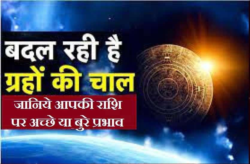 change of planets - rashi parivartan