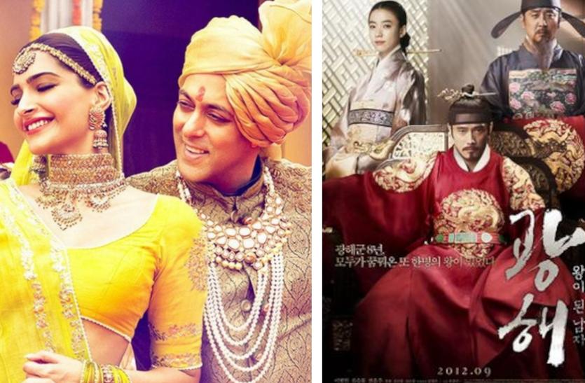 सलमान खान स्टारर 'प्रेम रतन धन पायो' सहित इन मूवीज की स्टोरी हैं साउथ कोरियन मूवीज की 'कॉपी'