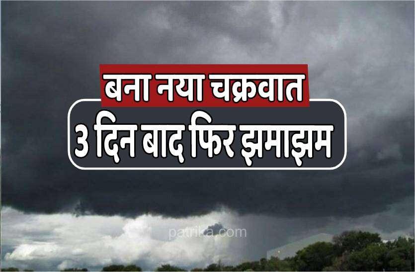 weather news : बंगाल की खाड़ी में फिर बना चक्रवात, 3 दिन बाद लगेगी झमाझम झड़ी