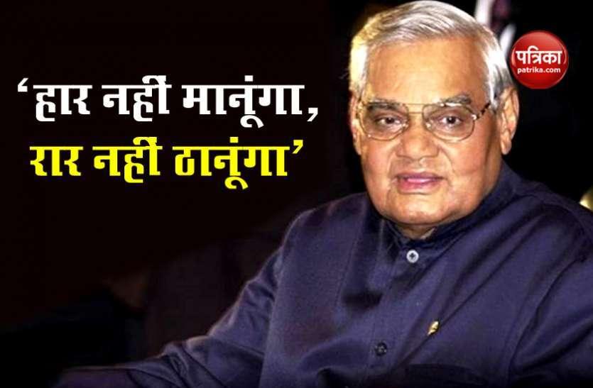 Atal Bihari Vajpayee Death Anniversary: भारत रत्न अटल बिहारी वाजपेयी की तीसरी पुण्यतिथि आज, राष्ट्रपति और PM मोदी ने 'अटल स्थल' पहुंचकर दी श्रद्धांजलि