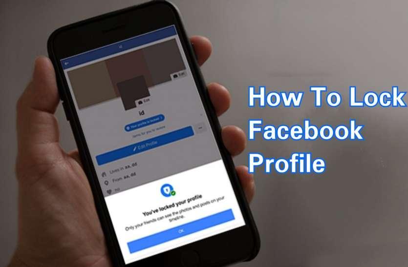 Facebook पर कैसे लॉक करें अपनी प्रोफाइल, जानिए आसान तरीका