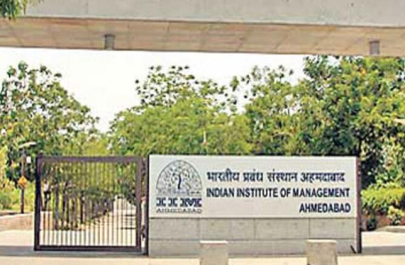 IIM Ahmedabad: डेटा साइंस और एआई सेंटर लॉन्च, बड़ी परियोजनाओं को हाथ में लेने की तैयारी