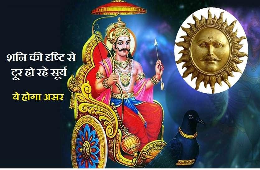 Rashi Parivartan 2021: सूर्य और शनि के मध्य खत्म हो रहा दृष्टिगत संबंध, मिलेगी राहत