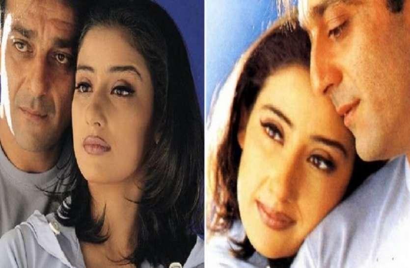 संजय दत्त को बहुत चाहती थीं मनीषा कोइराला, मां से छुपाकर अलमारी में रखती थीं उनकी तस्वीरें