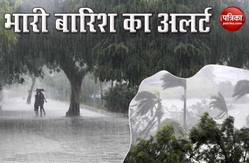 Weather Forecast Today Live Updates: मौसम विभाग का अलर्ट, इन राज्यों में होगी भारी बारिश